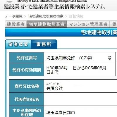 埼玉の宅建業(7)
